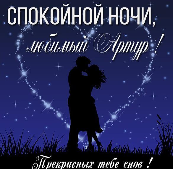 Картинка спокойной ночи любимый Артур