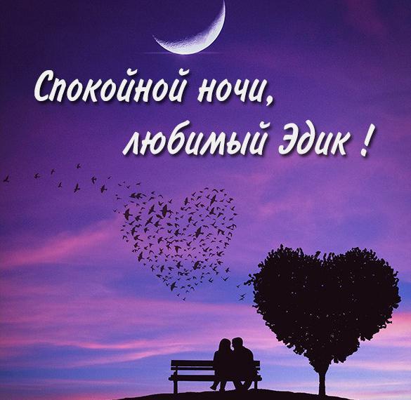 Картинка спокойной ночи любимый Эдик