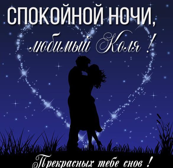 Картинка спокойной ночи любимый Коля