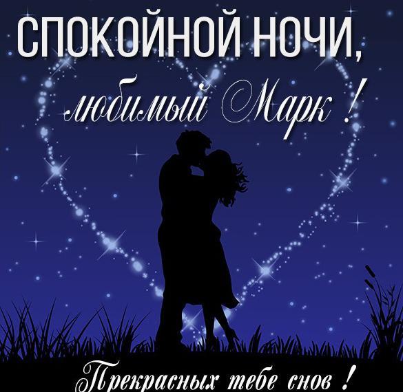 Картинка спокойной ночи любимый Марк