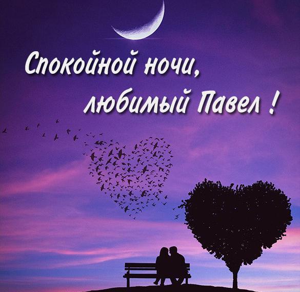 Картинка спокойной ночи любимый Павел