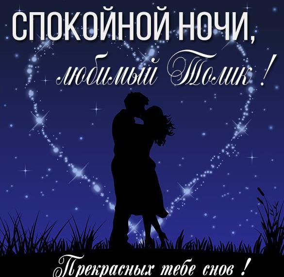 Картинка спокойной ночи любимый Толик