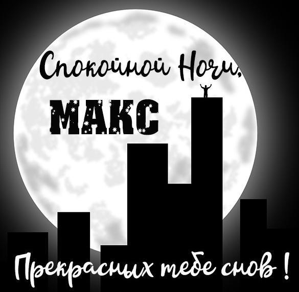 Картинка спокойной ночи Макс