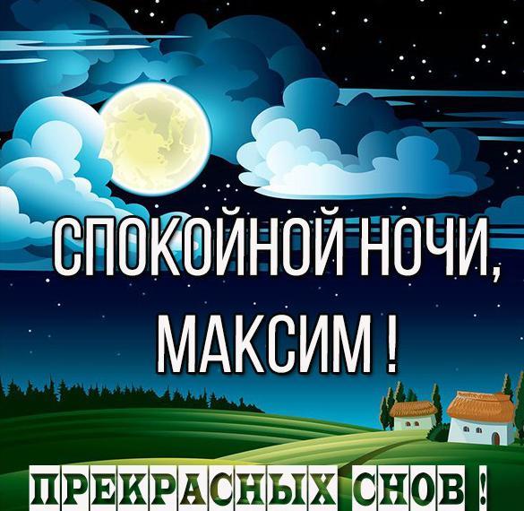 Картинка спокойной ночи Максим