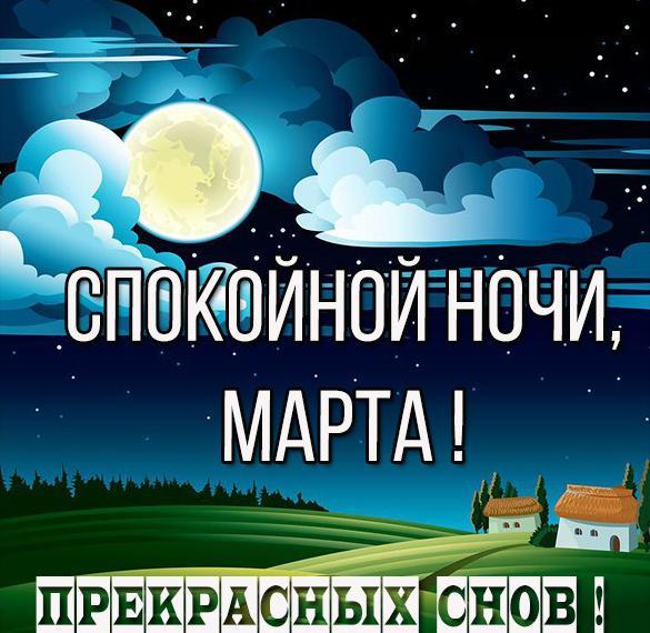 Картинка спокойной ночи Марта