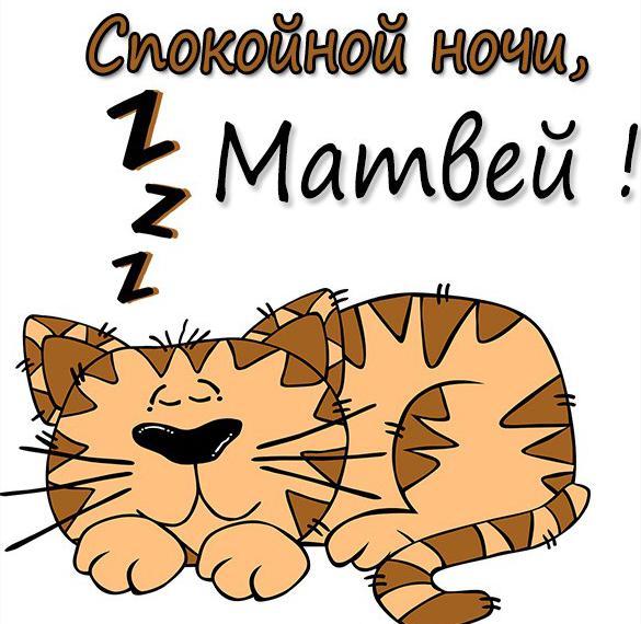 Картинка спокойной ночи Матвей