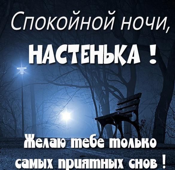 Картинка спокойной ночи Настенька