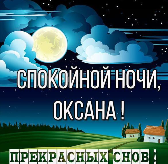 Картинка спокойной ночи Оксана