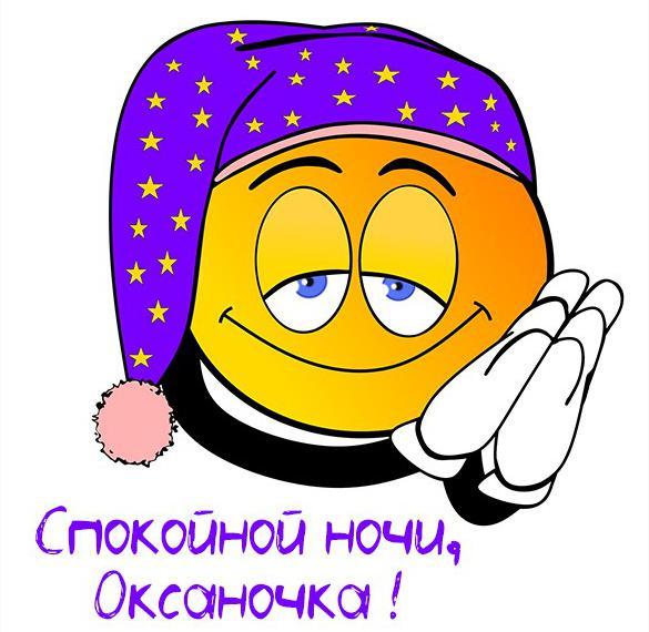 Картинка спокойной ночи Оксаночка