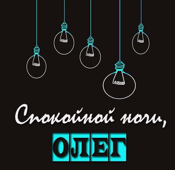 Картинка спокойной ночи Олег