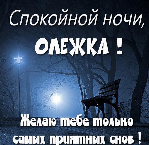 Картинка спокойной ночи Олежка