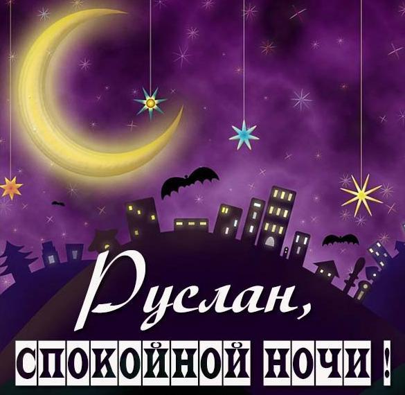 Картинка спокойной ночи Руслан
