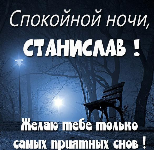 Картинка спокойной ночи Станислав