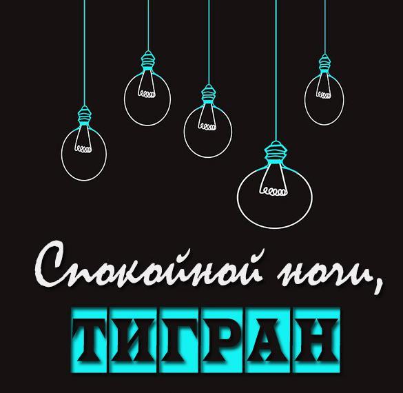 Картинка спокойной ночи Тигран