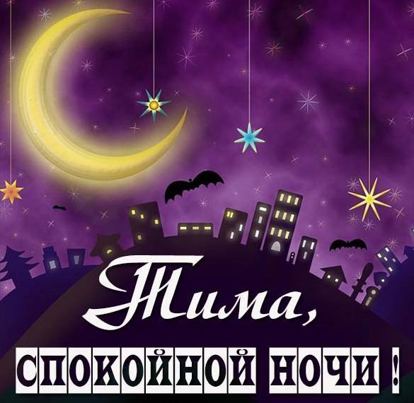 Картинка спокойной ночи Тима