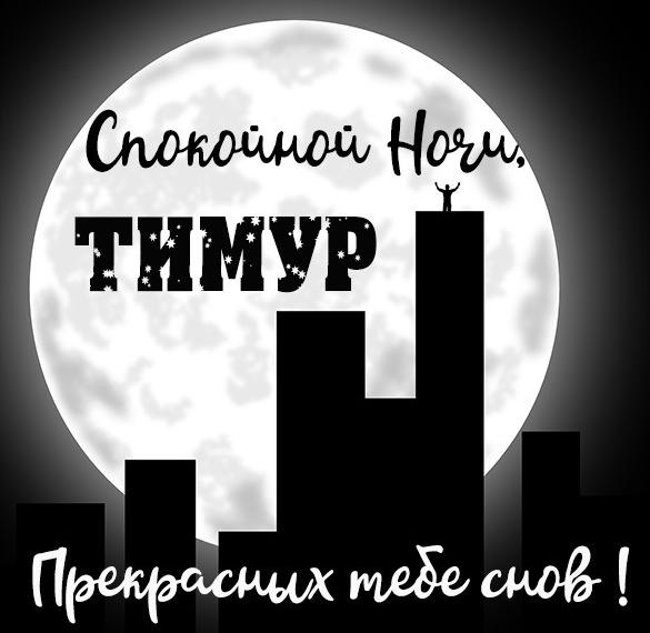 Картинка спокойной ночи Тимур