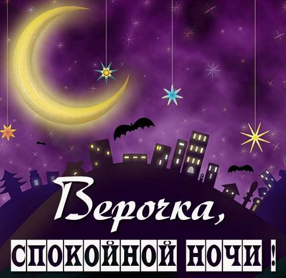 Картинка спокойной ночи Верочка
