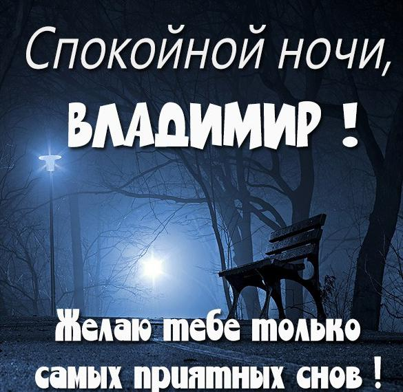Картинка спокойной ночи Владимир