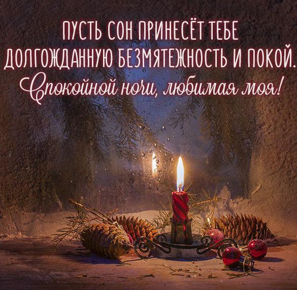 Картинка спокойной ночи зимняя красивая любимой