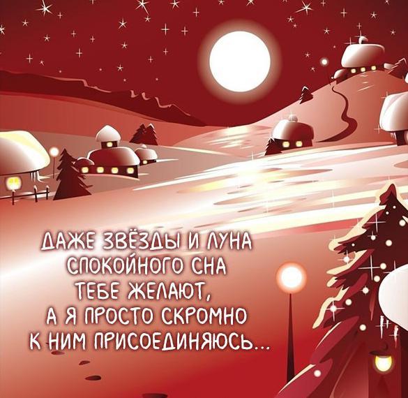 Картинка спокойной ночи зимняя красивая романтическая