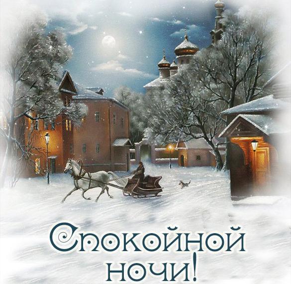 Картинка спокойной ночи зимняя красивая