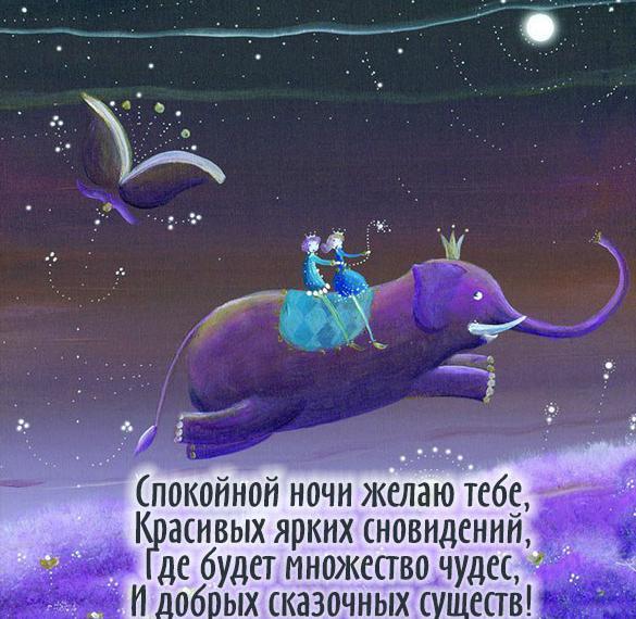 Картинка спокойной ночи зимняя сказочная