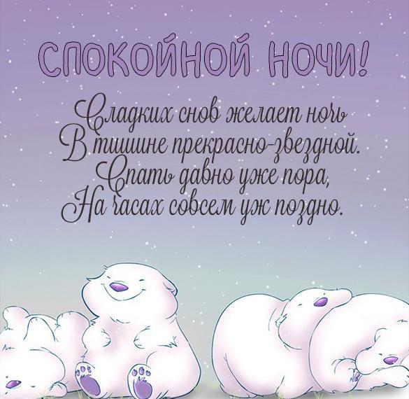 Картинка спокойной ночи зимняя