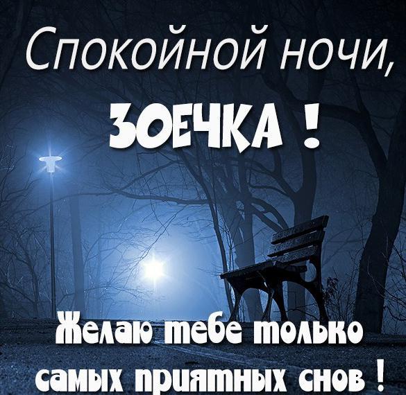 Картинка спокойной ночи Зоечка