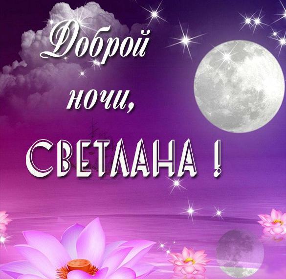 Картинка Светлана доброй ночи