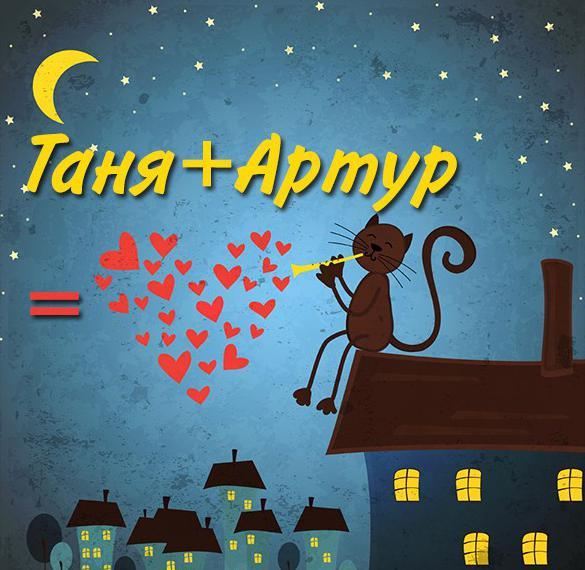 Картинка Таня и Артур