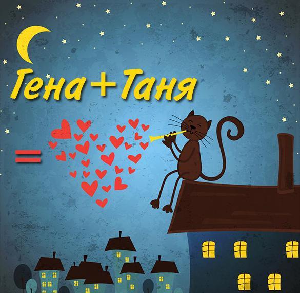 Картинка Таня и Гена