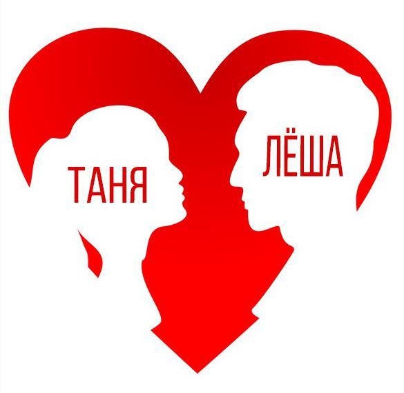 Картинка Таня и Леша