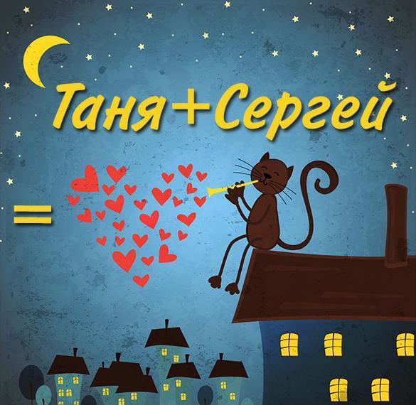 Картинка Таня и Сергей