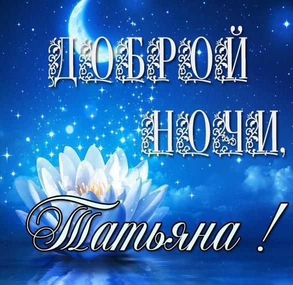 Картинка Татьяна доброй ночи