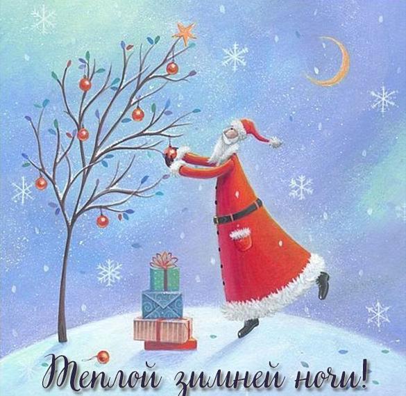 Картинка теплой зимней ночи