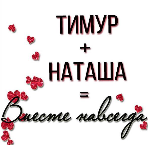 Картинка Тимур и Наташа