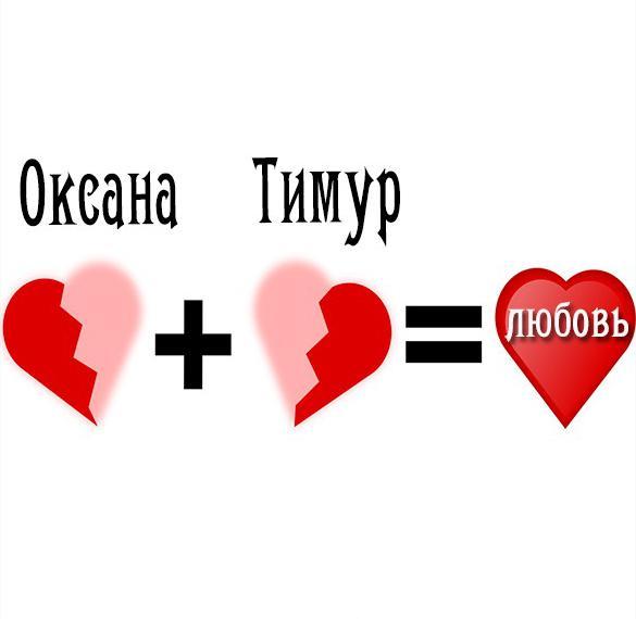 Картинка Тимур и Оксана