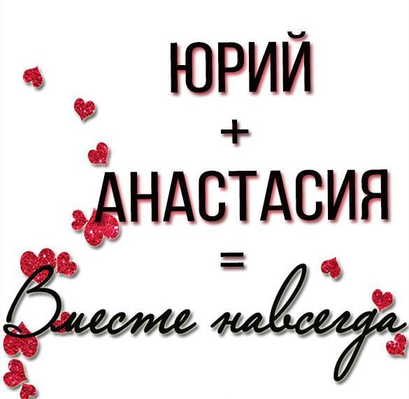 Картинка Юрий и Анастасия