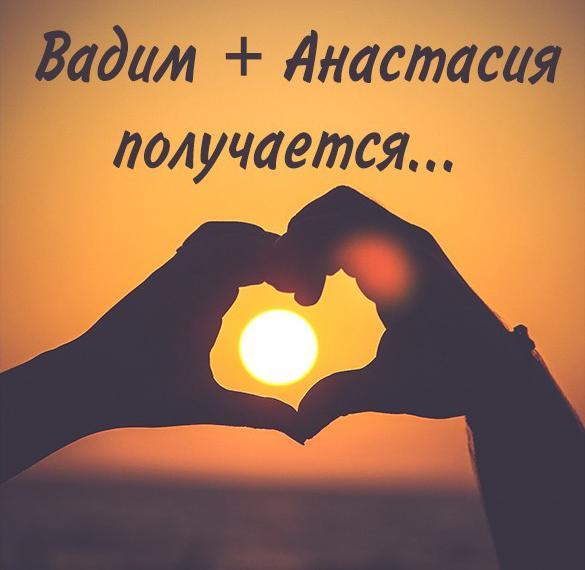 Картинка Вадим и Анастасия