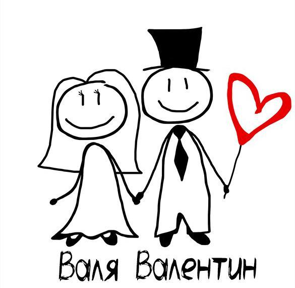 Картинка Валентин и Валя