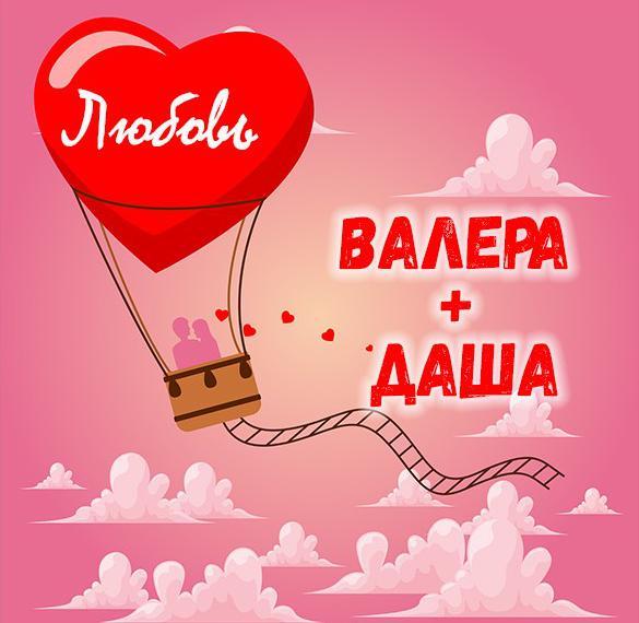 Картинка Валера и Даша любовь