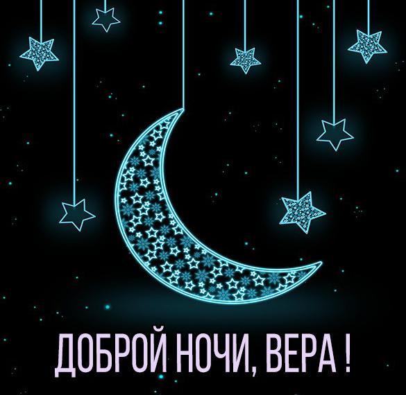 Картинка Вера доброй ночи