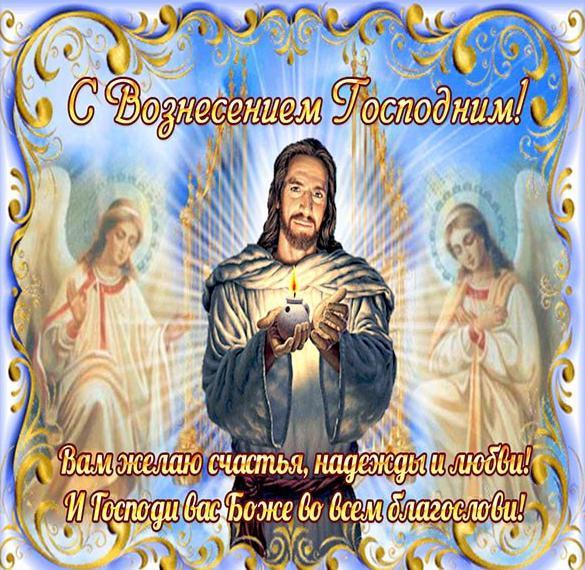 Картинка на Вознесение Господне