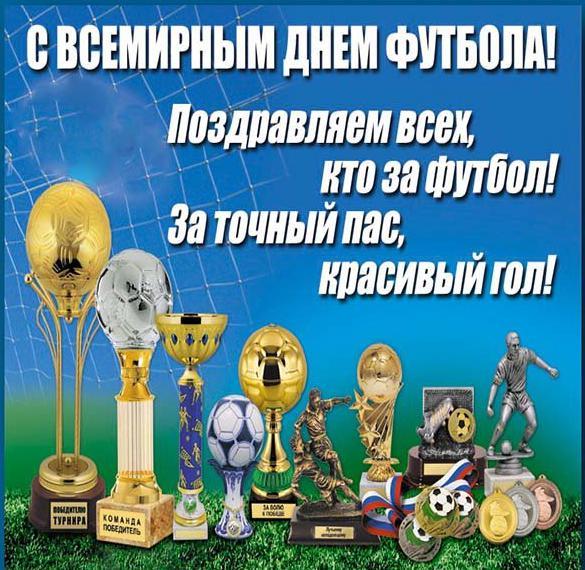 Картинка на всемирный день футбола 10 декабря