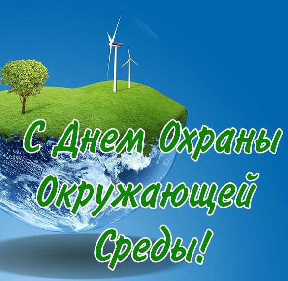 Картинка на всемирный день охраны окружающей среды