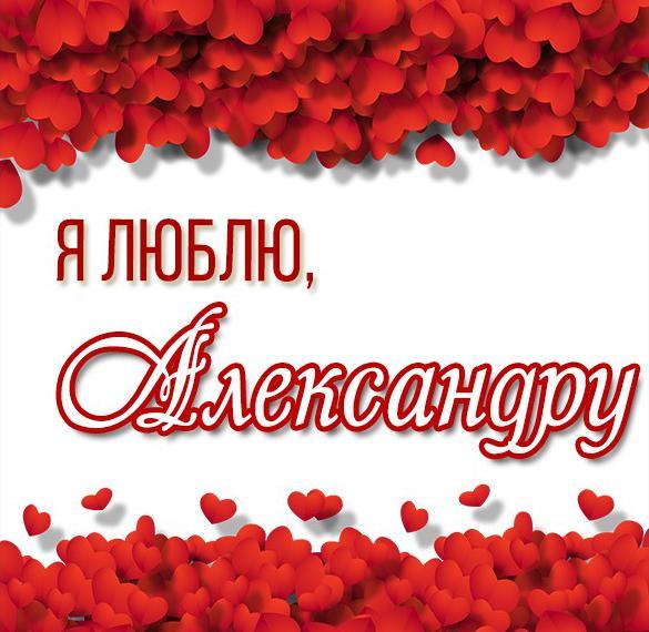 Картинка я люблю Александру