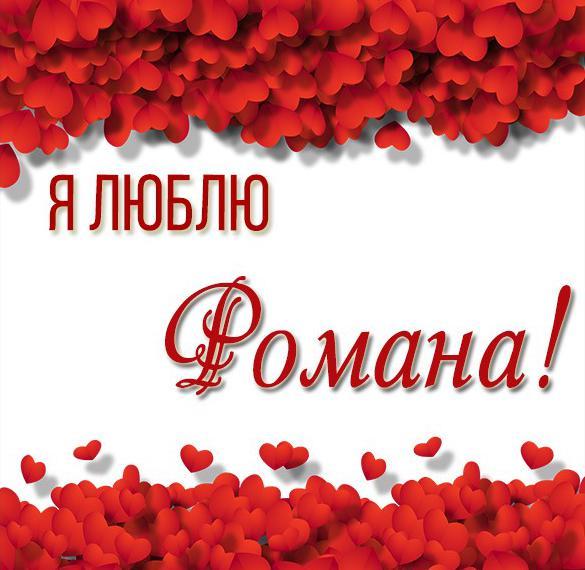 Картинка я люблю Романа