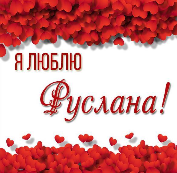 Картинка я люблю Руслана с надписями