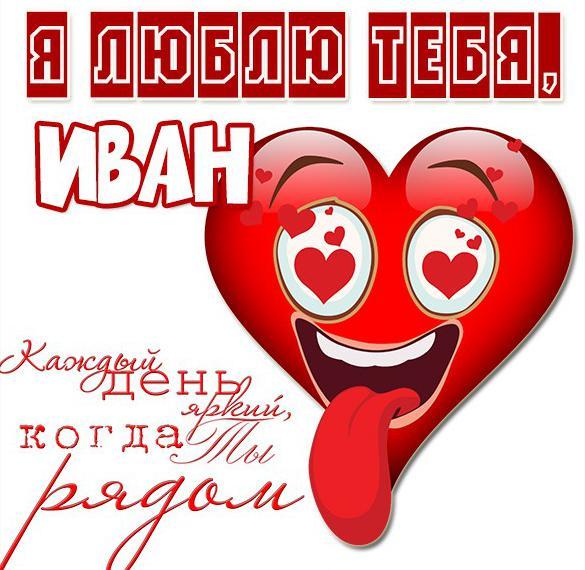Картинка я люблю тебя Иван