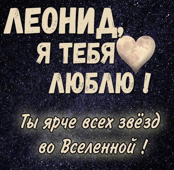 Картинка я люблю тебя Леонид